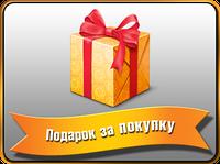 """Акция """"Подарок за покупку"""""""