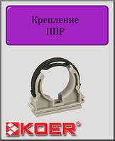 Крепление для PPR трубы 25 Koer полипропилен