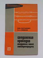 """М.Каетанович """"Соединение проводов воздушных линий электропередачи"""". Серия: Библиотека электромонтера"""