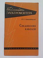 """И.Авиновицкий """"Соединения кабелей"""". Серия: Библиотека электромонтера. Госэнергоиздат. 1961 год"""