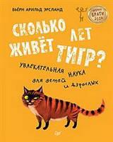 Бьёрн Эрсланд: Сколько лет живёт тигр? Увлекательная наука для детей и взрослых