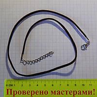 Замшевый шнур 3 мм с застежкой и удлинителем, 45 см, коричневый