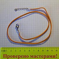 Замшевый шнур 3 мм с застежкой и удлинителем, 45 см, оранжевый