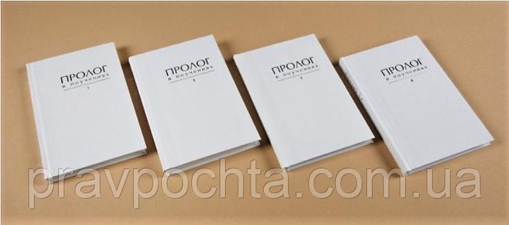 Пролог в поучениях в четырех томах. Протоиерей Виктор Гурьев