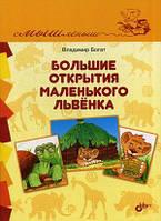 Владимир Богат: Большие открытия маленького львенка