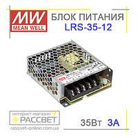 Блок питания Mean Well LRS-35-12 35Вт 3А