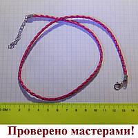 Плетеный шнур 3 мм с застежкой и удлинителем, 45 см, цвет темно розовый