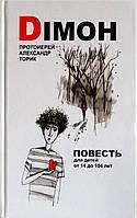 Димон. прот. Александр Торик