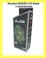 Оптическая светодиодная мышка для ПК MOUSE 518 Game