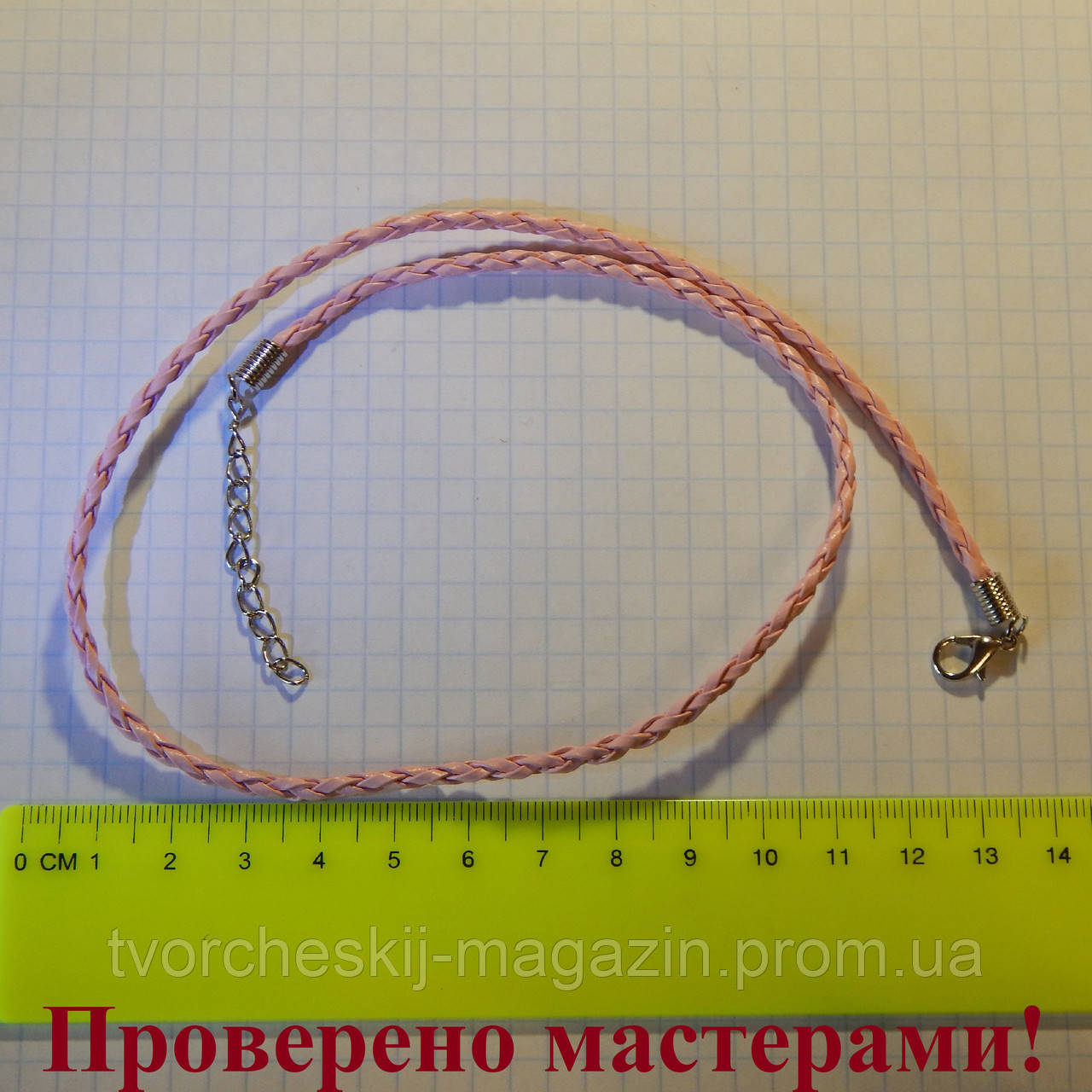 Плетеный шнур 3 мм с застежкой и удлинителем, 45 см, цвет светло розовый