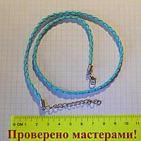 Плетеный шнур 3 мм с застежкой и удлинителем, 45 см, цвет голубой