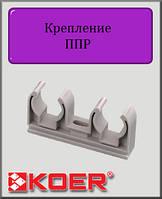 Крепление двойное для PPR трубы 25 Koer полипропилен