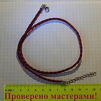 Плетеный шнур 3 мм с застежкой и удлинителем, 45 см, цвет темно красный