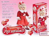 Интерактивная кукла Настенька 009-5 / T23-D728