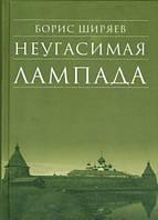 Неугасимая лампада. Борис Ширяев