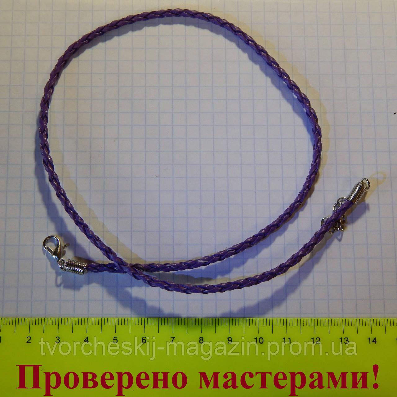Плетеный шнур 3 мм с застежкой и удлинителем, 45 см, цвет фиолетовый
