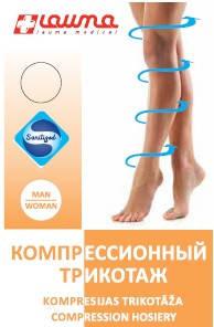 Чулки компрессионные (открытый носок), 2 класс, 23-32мм рт.ст., Lauma (Латвия), фото 2