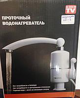 Проточный водонагреватель Water Heater 5275 (Мини бойлер)