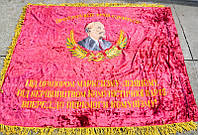 Флаг. Знамя. Ленин. Бархат. СССР      xx 73757