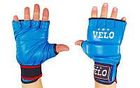 Перчатки для смешанных единоборств MMA кожаные VELO  (р-р S-XL, синий)