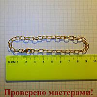 Цепочка для браслета с застежкой 21 см, звено 7х4 мм, золотистая