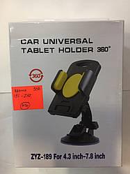 Держатель автомобильный без бренда, ZYZ-189, для смартфона, пластик, на присоске, на шарнире, двойной зажим