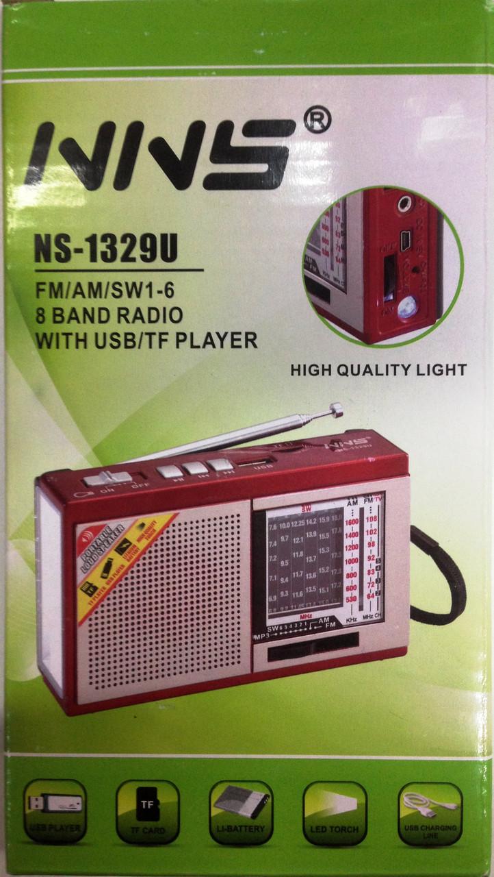 Радиоприёмник всеволновой 1329U NNS