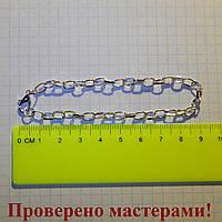 Цепочка для браслета с застежкой 21 см, звено 7х4 мм, светло-серебристая