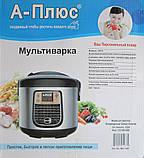 Мультиварка А-плюс  Mc-1467, 45 программ, 6л, фото 2