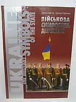 Карпов В., Табачник Д. Військова символіка держави (б/у).