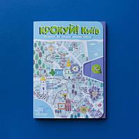 Крокуй. Карты-маршруты по Киеву