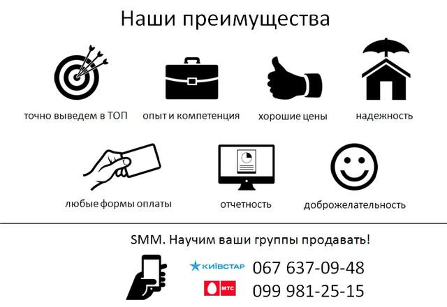 smm днепропетровск, продвижение в социальных сетях, раскрутка групп в соц сетях