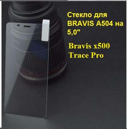 Преміум скло оригінал 100% для BRAVIS A504 / x500 Trace з перфорацією (отвором) під динамік, камеру....