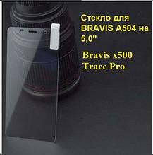 Премиум стекло оригинал 100%  для BRAVIS A504 / x500 Trace  с перфорацией (отверстием) под динамик, камеру....