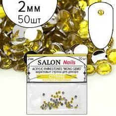 "SA Стразы пакет акриловые Acrylic Rhinestones ""Mono Gems"" 2мм Citrine (желтые оливковые) 50шт"