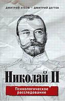 Николай II: психологическое расследование. Зубов Д. В., Дегтев Д. М.