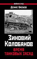 Зиновий Колобанов. Время танковых засад. Базуев Д. Н.