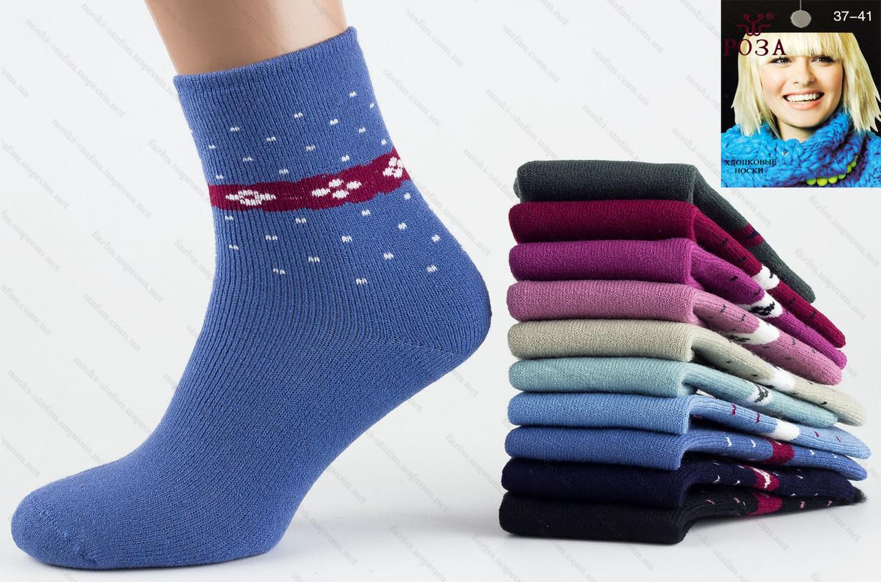 Женские носки хлопковые махровые с начёсом Roza 2712. В упаковке 12 па