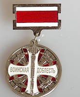 Медаль Воинская доблесть