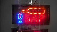 """Вывеска светодиодная """"БАР"""", светодиодное табло, светодиодная рекламная вывеска, светодиодная реклама"""