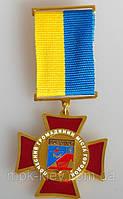 """Нагрудный крест """"почесний громадянин  міста"""""""