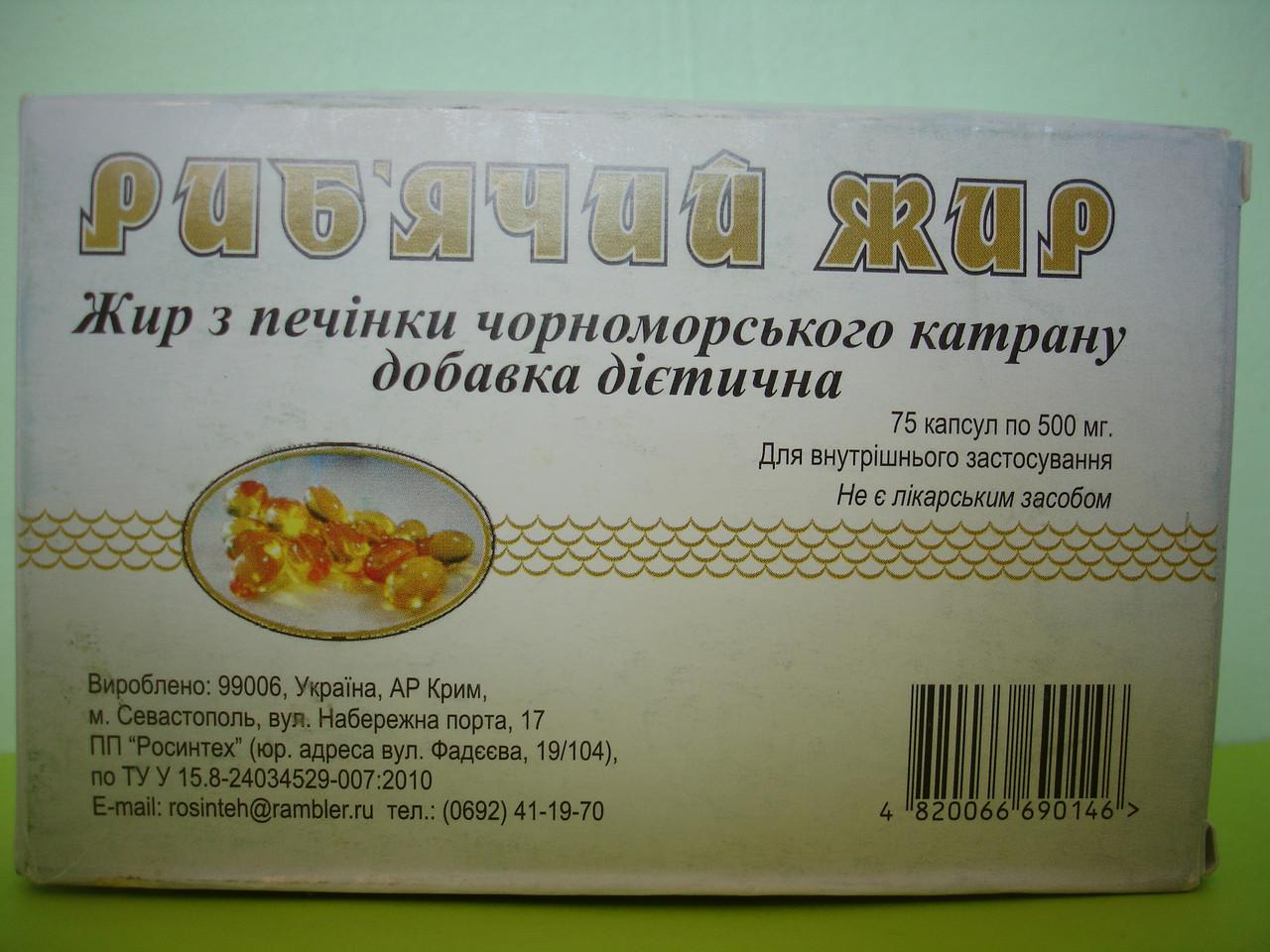 Рыбий жир в капсулах и простатит лекарство от хронического простатита отзывы