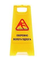 """87100 Табличка """"Обережно! Волога підлога!"""" Sunnex"""