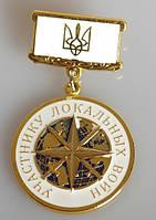 """Медаль на колодке """"Участнику локальных войн"""""""