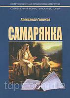 Самарянка. Современная монастырская история. Александр Горшков