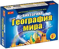Викторина География мира, настольная игра, Ranok Creative
