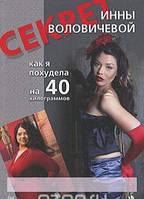 Секрет Инны Воловичевой. Как я похудела на 40 килограммов, 978-5-4237-0189-5