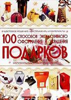 Мурзина. 100 способов эксклюзивного оформления и украшения подарков, 978-985-16-7042-6