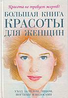 Большая книга красоты для женщин. Уход за телом, лицом, ногтями и волосами, 9785170577248