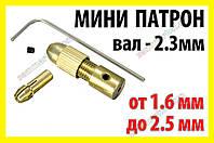 Цанговый патрон №11 + 1 цанга 1.6-2.5мм / вал 2.3мм цанга электро дрель мини дрель Dremel